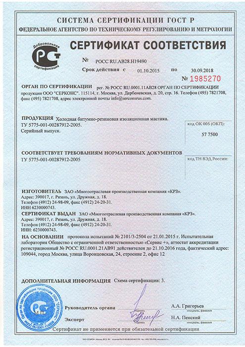 Сертификат мастика мбр-90-10 что можно положить под полимерный наливной пол